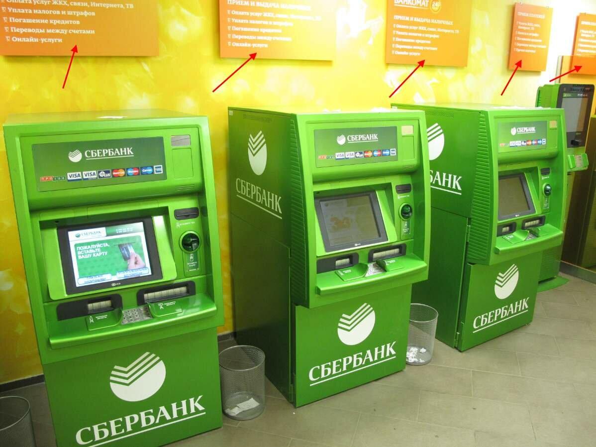 shtrafi-oplata-gibdd-sberbank-bankomat
