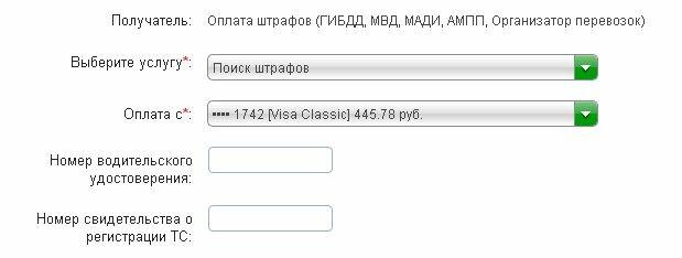 shtrafi-oplata-sberbank-2