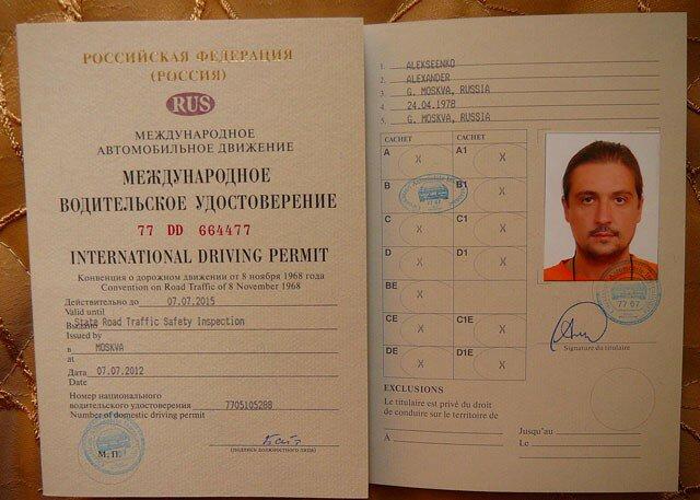 международные права водительские как выглядят
